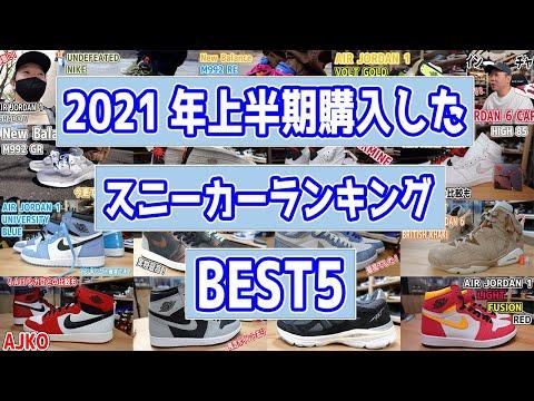 2021年上半期に僕が購入したスニーカーランキングを発表します!