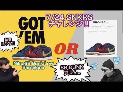 SNKRS!SB ダンク LOW プロ Barcelona!バルサカラー バルセロナ
