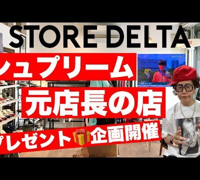 堀米雄斗 金メダルおめでとう記念プレゼント企画開催!Supreme元店長の店