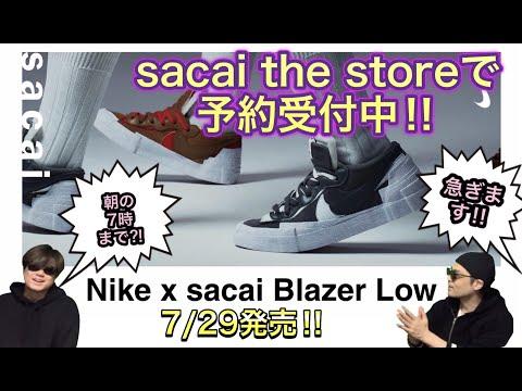 "sacai x Nike Blazer Low ""Iron Grey"" 抽選開始!7月29日(木) 発売"