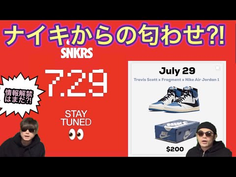SNKRS 発売ある?Travis Scott x NIKE Air Jordan 1 High OG Military Blue
