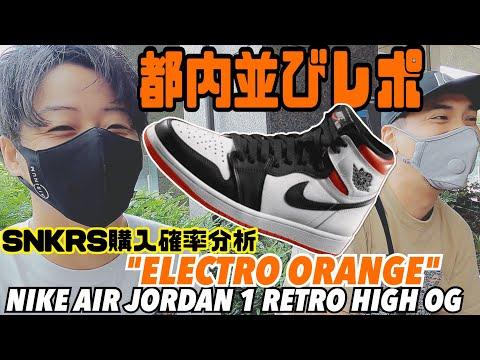 """【都内並びレポ】NIKE AIR JORDAN 1 RETRO HIGH OG """"ELECTRO ORANGE"""""""