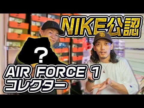 日本一のナイキ エアフォース1コレクターが選ぶ1足とは?