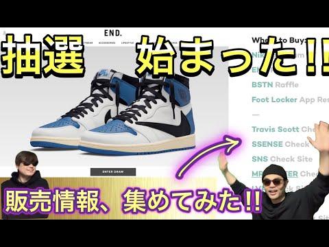 Travis Scott x Fragment x NIKE Air Jordan 1 High OG 発売情報!アパレルも出る?