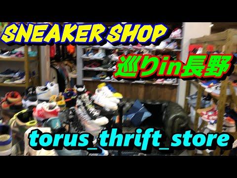 tours thrift store 長野スニーカーショップ巡り