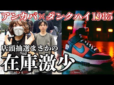 【スニーカー並び】超絶怒涛の店頭抽選を、炎上小娘ねこしめじとしばいてゆくぅ!