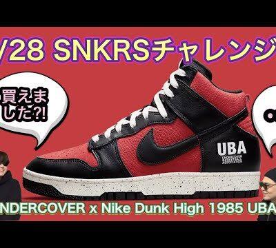 "SNKRSオンラインチャレンジ UNDERCOVER x Nike Dunk High 1985 ""UBA"""