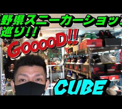 CUBE|長野県スニーカー巡り2店目|スニーカーショップ