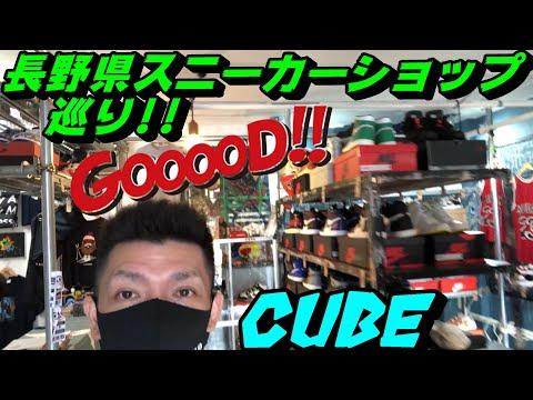 CUBE 長野県スニーカー巡り2店目 スニーカーショップ