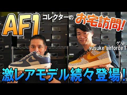 NIKE AF1コレクターYusuke_air force 1さんの自宅にKojiが突撃!