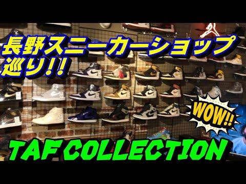 長野県スニーカーショップ巡り!TAF COOLLECTION
