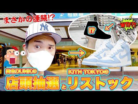NIKE DUNK抽選とKITH TOKYOのリストックがまさかの連続