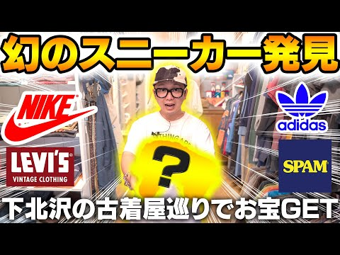 下北沢の古着屋巡り|非売品レベルの幻のスニーカーを発見【NIKE/adidas】