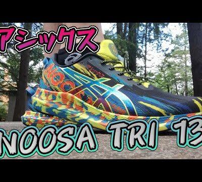 東京マラソン2021で履こうと、ASICS(アシックス)NOOSA TRI 13を購入しました
