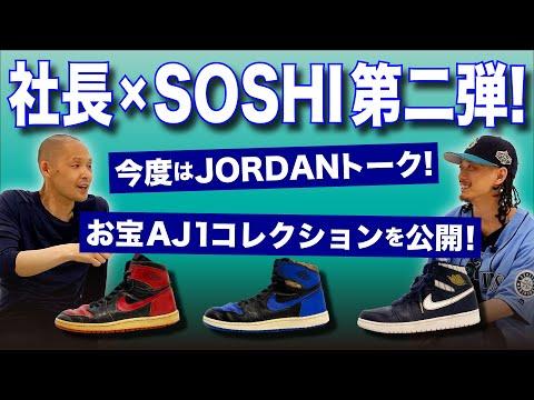 【SOSHI NET & アトモス コラボ】もうNIKE AJ1しか売れない?