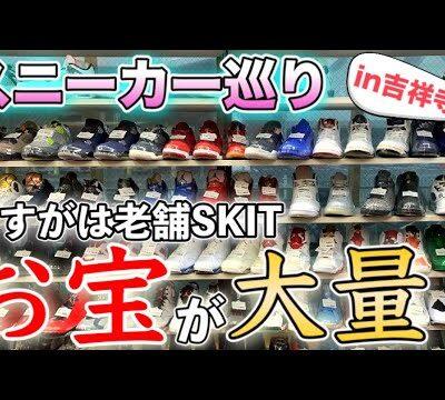 老舗SKITで大量の珍品&レアスニを堪能しつつ吉祥寺でスニーカー探索【NIKE/yeezy】