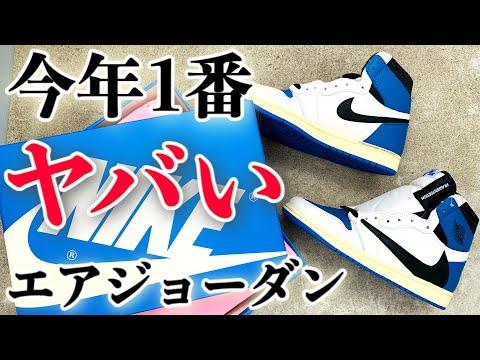 【スニーカーレビュー】Travis Scott × FRAGMENT DESIGN × NIKE AIR JORDAN1 HIGH