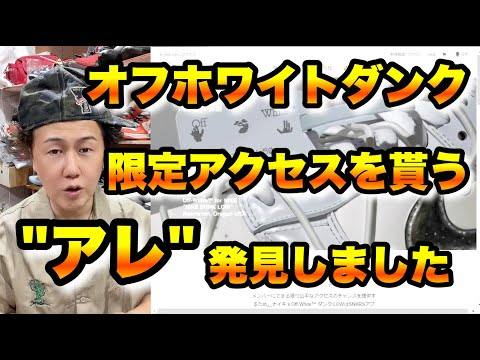 【SNKRS 限定アクセス】ナイキ x Off-White ダンク LOW