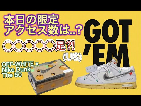 """SNKRS限定アクセス オフホワイト x Nike Dunk """"The 50"""" Collection c/o Virgil Abloh"""