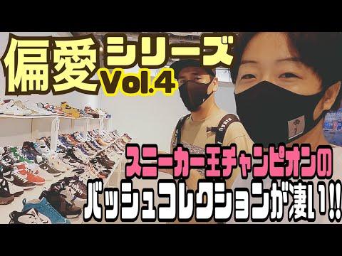 【バッシュコレクション】偏愛Vol.4!TVチャンピオンスニーカー王、河里さんのコレクションが凄い