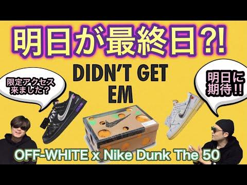 """限定アクセス!本日のストック数は??OFF-WHITE x Nike Dunk """"The 50"""" Collection c/o Virgil Abloh"""
