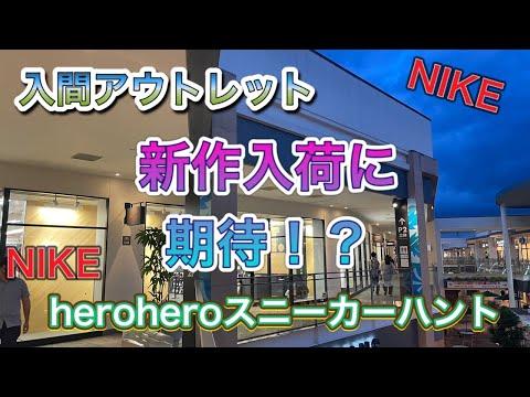 heroheroのスニーカーハント第63回 入間アウトレット新作入荷しているか?