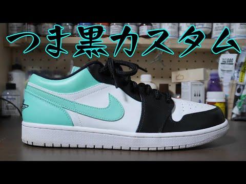TIFFANY(ティファニー) Black toe カスタム JORDAN 1 LOW|NIKE(ナイキ)