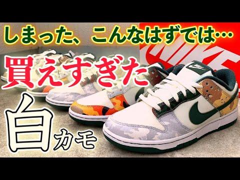 """【スニーカーレビュー】着画&サイズ感も【NIKE DUNK LOW """"Sail Multi-Camo""""】"""