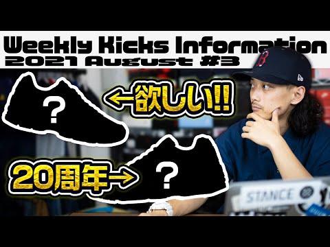 【新作スニーカー紹介】Weekly Kicks Information 2021 August #3