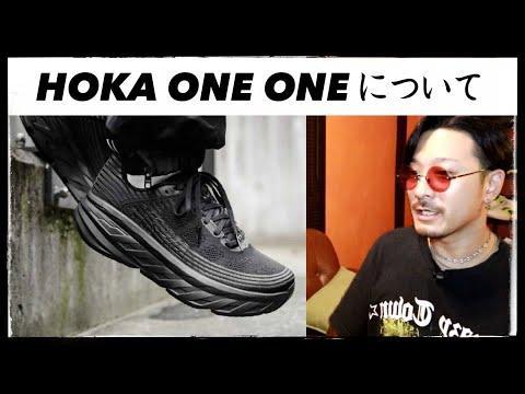 ホカオネオネについて 〜新興スニーカーブランド、ストリートファッションとの相性は?