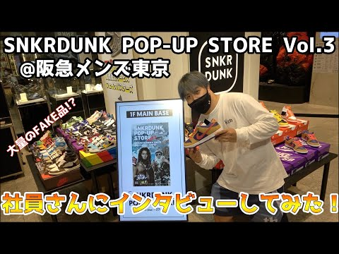 スニーカーダンク阪急メンズ東京ポップアップに呼ばれたので調査してきた!スニダン