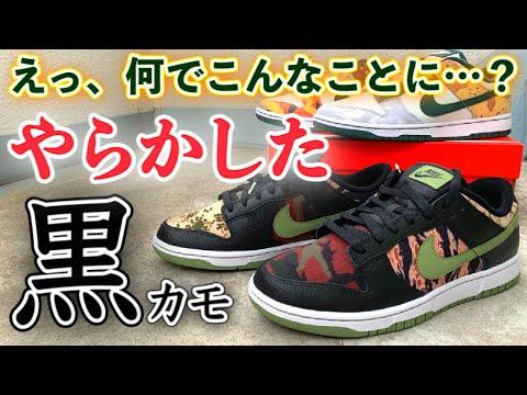 """【スニーカーレビュー】着画&サイズ感も!NIKE DUNK LOW """"Black Multi-Camo"""""""