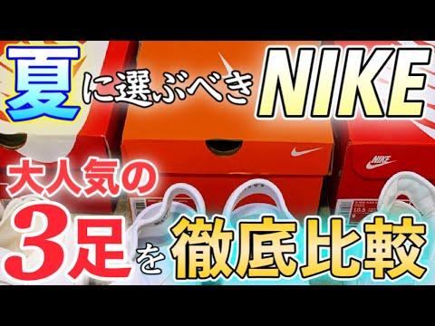 【スニーカーレビュー】ナイキ エアリフト / アクアリフト / エアマックス ココ サンダル