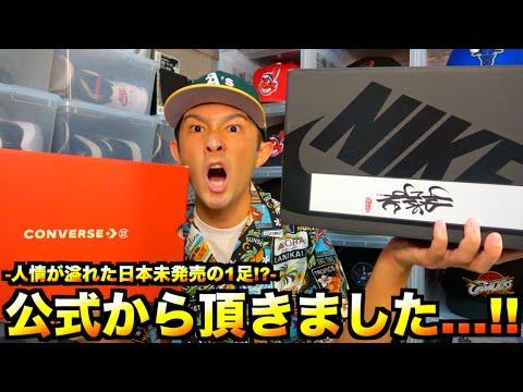 日本完全未発売の2足! 奇跡的な出会いで頂いた1足とUSA製のニューエラをGET!