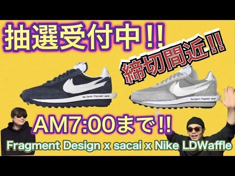"""抽選開始!締め切り間近!Fragment Design x sacai x Nike LDWaffle Grey """"Blackened Blue"""""""