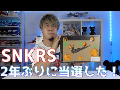 SNKRSに2年ぶりに当選!オフホワイト ナイキ コラボをレビュー!