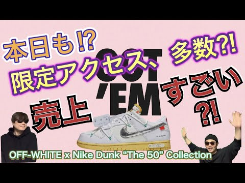 """SNKRS限定アクセス!オフホワイト x Nike Dunk """"The 50"""" Collectionc/o ヴァージル・アブロー"""