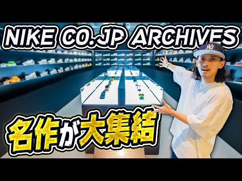 【NIKE CO.JP ARCHIVES/CO.JPトーナメント】NIKEの日本企画のモデルが展示されてます