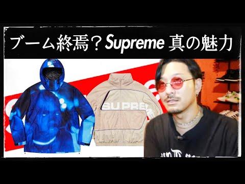 ブーム終焉?Supreme(シュプリーム)の真の魅力