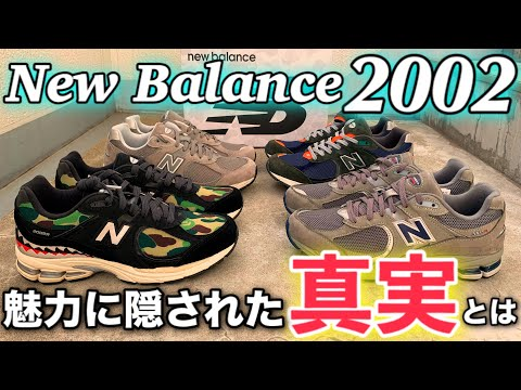 【New Balance ML2002R】着画&サイズ感【スニーカーレビュー】