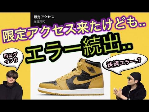 """SNKRS限定アクセスが来た!Air Jordan 1 High OG """"Pollen"""""""