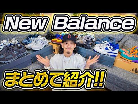 地味に増えてきたNew Balanceのスニーカー!持ってるのをまとめて紹介!