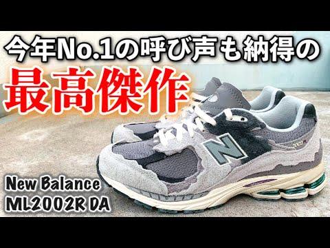 "【New Balance ML2002RDA ""Rain Cloud""】ニューバランス レビュー、着画&サイズ感"