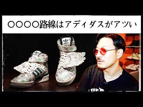 adidasのスニーカーが今アツい! 〜キワモノ・サブカル路線に勝機あり〜