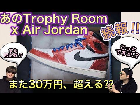 今年後半の発売?Trophy Room x ○○?Trophy Room x Air Jordan 1 High OG SP