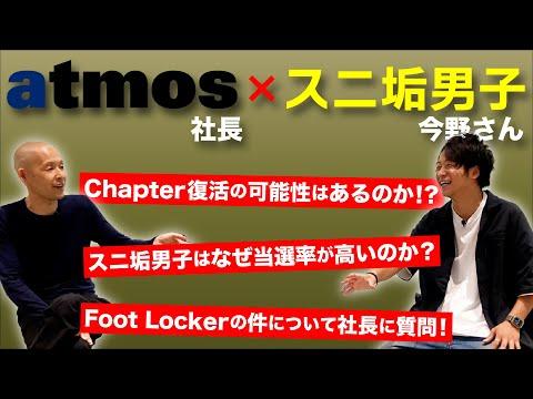 スニ垢男子 今野さん登場!気になる話題が盛り沢山!Foot Locker協業の始まりとは?
