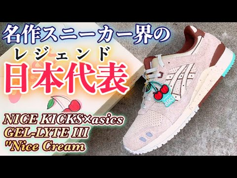 """【NICE KICKS × asics GEL-LYTEⅢ """"Nice Cream""""】レビュー 着画&サイズ感も"""