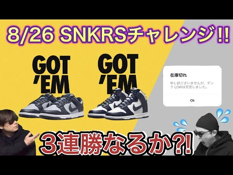 "SNKRSオンラインチャレンジ !Nike Dunk High ""Villanova"""