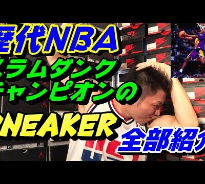 NBA歴代スラムダンクチャンピオンのスニーカー一挙紹介!