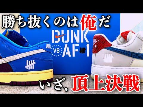 【UNDEFEATED × NIKE DUNK vs AIR FORCE1】スニーカー対決レビュー!着画&サイズ感も